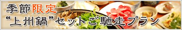 """季節限定""""上州鍋""""セットご馳走プラン(写真)"""