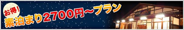 素泊まり2700円~プラン(写真)